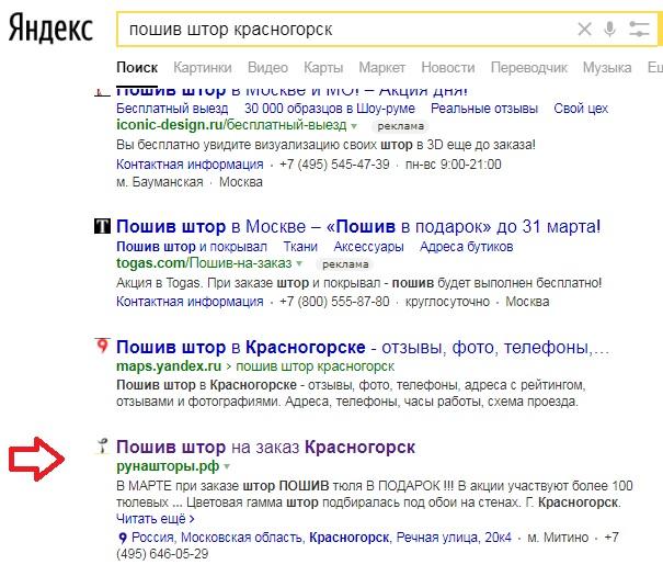 Отзыв о рекламе яндекс директ